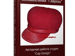 Мастер-класс Пошив кепки восьмиклинки «Гаврош». Ярмарка Мастеров - ручная работа, handmade.