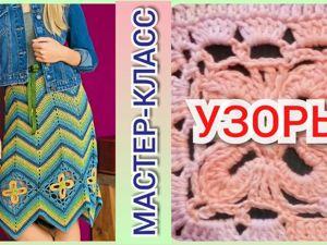 Учимся вязать крючком лёгкие узоры для юбки, платья. Ярмарка Мастеров - ручная работа, handmade.