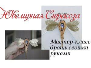 Ажурная стрекоза своими руками. Брошь из филиграни. Ярмарка Мастеров - ручная работа, handmade.