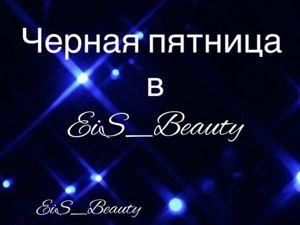 Черная пятница в EiS_Beauty. Ярмарка Мастеров - ручная работа, handmade.