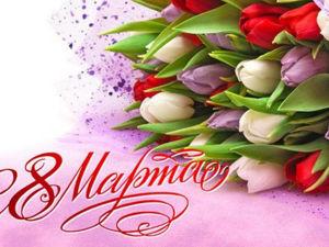 С 8 марта, милые девушки!. Ярмарка Мастеров - ручная работа, handmade.