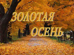 Анонс аукциона  «Золотая осень». Ярмарка Мастеров - ручная работа, handmade.
