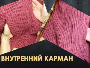 Как пришить внутренний карман в вязаном изделии// Один из способов. Ярмарка Мастеров - ручная работа, handmade.
