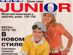 Парад моделей Burda SPECIAL   «Мода для мальчиков и девочек» , Весна/Лето-95. Ярмарка Мастеров - ручная работа, handmade.