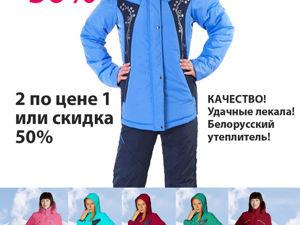 Осталось 3 дня до окончания акции — скидка 50% на женские зимние костюмы. Ярмарка Мастеров - ручная работа, handmade.
