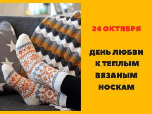 24 октября — День любви к теплым вязаным носкам. Ярмарка Мастеров - ручная работа, handmade.