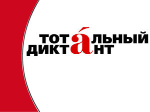 Тотальный диктант 2019. Ярмарка Мастеров - ручная работа, handmade.