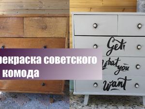 Перекрашиваем советский комод в элегантный серый цвет. Ярмарка Мастеров - ручная работа, handmade.