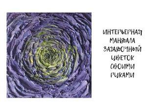 Создаём интерьерную мандалу своими руками. Ярмарка Мастеров - ручная работа, handmade.