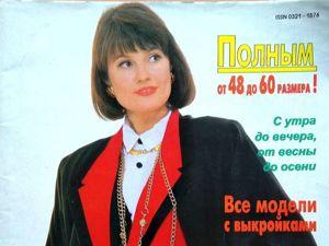 Журнал МОД  «Мода для полных» , 1995 г. Ярмарка Мастеров - ручная работа, handmade.