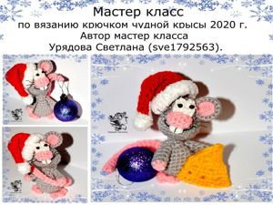 Чудная крыса (мышка) символ года 2020 г. от Урядовой Светланы. Ярмарка Мастеров - ручная работа, handmade.