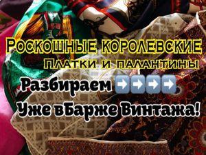 Королевские платки для настоящих королев!. Ярмарка Мастеров - ручная работа, handmade.