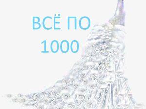 Винтажный марафон. 30 лотов по 1000 руб. 24-25 августа. Ярмарка Мастеров - ручная работа, handmade.