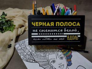 В архив Черно-белый день. Ярмарка Мастеров - ручная работа, handmade.