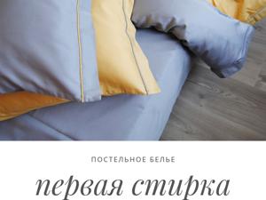 Почему нужно стирать постельное белье перед использованием?. Ярмарка Мастеров - ручная работа, handmade.