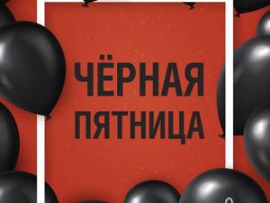 Чёрная Пятница!!!. Ярмарка Мастеров - ручная работа, handmade.