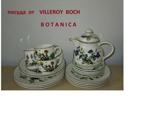 Villeroy Boch  Botanica. Ярмарка Мастеров - ручная работа, handmade.
