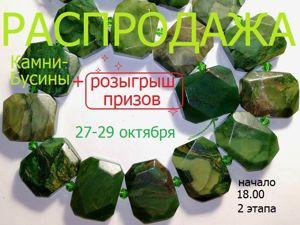 Окончен. Марафон  «Природные камни»  с 27 по 29 октября. Ярмарка Мастеров - ручная работа, handmade.