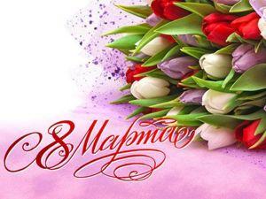 Поздравляю с 8 марта, весенним чудесным праздником!. Ярмарка Мастеров - ручная работа, handmade.