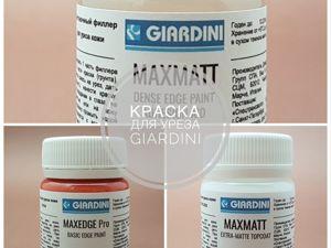 Грунт для уреза кожи Giardini Maxmatt. Ярмарка Мастеров - ручная работа, handmade.