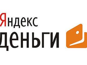 Пользователи «Яндекс.Денег» смогут переводить деньги по e-mail. Ярмарка Мастеров - ручная работа, handmade.