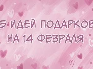 5 идей подарков на День Всех Влюблённых. Что подарить на 14 февраля?. Ярмарка Мастеров - ручная работа, handmade.