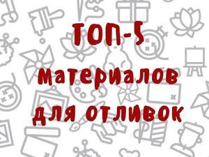 ТОП-5 материалов для отливок. Ярмарка Мастеров - ручная работа, handmade.