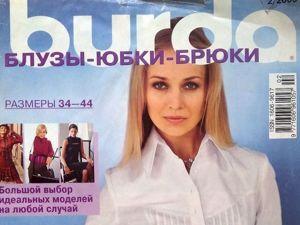 Парад моделей Burda Special  «бЛузы-юбки-брюки» , № 2/2005. Ярмарка Мастеров - ручная работа, handmade.