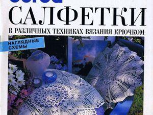 Burda Special  «Салфетки» , Е365. 1996 г. Фото работ. Ярмарка Мастеров - ручная работа, handmade.