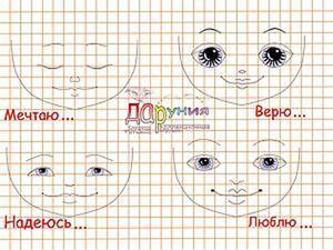 Пособие по рисования лица куклы (чувства). Ярмарка Мастеров - ручная работа, handmade.
