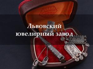 Львовский ювелирный завод в советское время. Ярмарка Мастеров - ручная работа, handmade.