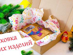 Как красиво упаковать изделия. Упаковка коробки. Ярмарка Мастеров - ручная работа, handmade.