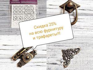 Скидка 25% на фурнитуру и трафареты!!!. Ярмарка Мастеров - ручная работа, handmade.