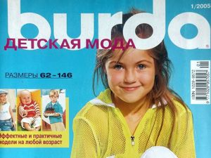 Парад моделей Burda SPECIAL  «Детская мода» , № 1/2005. Ярмарка Мастеров - ручная работа, handmade.