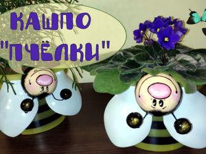 Пчёлки — handmade кашпо для цветов. Ярмарка Мастеров - ручная работа, handmade.
