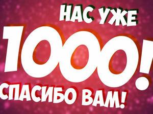 Бегом за подарками!!! С 25 сентября до 1000-го подписчика!!!. Ярмарка Мастеров - ручная работа, handmade.