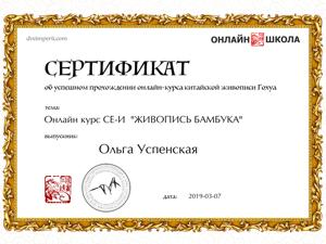 Долгожданный сертификат по Основам написания бамбука. Ярмарка Мастеров - ручная работа, handmade.