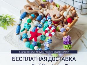 Бесплатная доставка Boxberry с 8 по 17 июля. Ярмарка Мастеров - ручная работа, handmade.