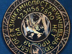 Скидка 50% на спиритическую доску  «Ночное колдовство» !. Ярмарка Мастеров - ручная работа, handmade.