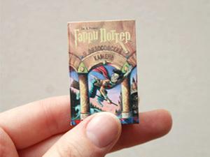 Обложка для миниатюрной книги. Часть 3. Ярмарка Мастеров - ручная работа, handmade.