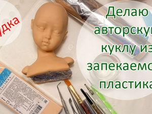 Делаем авторскую куклу из запекаемого пластика. Часть 2: Грудка. Ярмарка Мастеров - ручная работа, handmade.