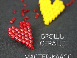 Бисероплетение для начинающих. Брошь-сердце из бисера. Ярмарка Мастеров - ручная работа, handmade.