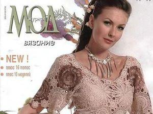 Журнал Мод № 491. Вязание. Фото моделей. Ярмарка Мастеров - ручная работа, handmade.