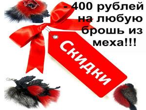 На все броши из меха -400 рублей!!!. Ярмарка Мастеров - ручная работа, handmade.