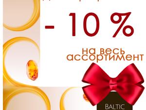Успей заказать! — 10% на украшения из балтийского янтаря. Ярмарка Мастеров - ручная работа, handmade.