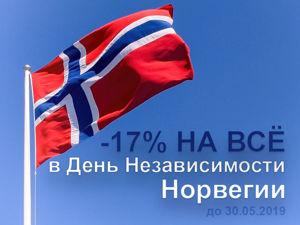 Скидка 17% на всё! Отмечаем день независимости Норвегии!. Ярмарка Мастеров - ручная работа, handmade.