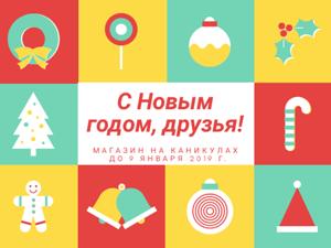 С наступающим Новым годом и график работы магазина в выходные дни. Ярмарка Мастеров - ручная работа, handmade.