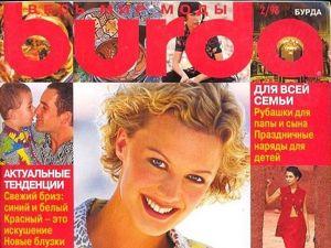 Парад моделей Burda Moden № 2/1998. Ярмарка Мастеров - ручная работа, handmade.