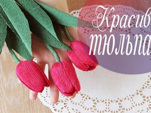 Очень простой способ сделать тюльпаны из гофрированной бумаги. Ярмарка Мастеров - ручная работа, handmade.