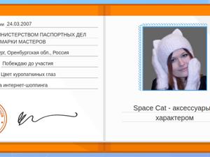 Мой паспорт на Ярмарке. Ярмарка Мастеров - ручная работа, handmade.